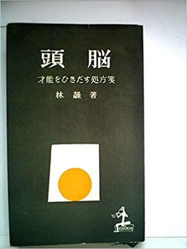 書籍頭脳―才能をひきだす処方箋(林 髞/光文社)」の表紙画像