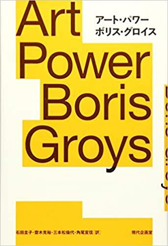 書籍アート・パワー Art Power Boris Groys(ボリス・グロイス (著), 石田 圭子 (翻訳), 齋木 克裕 (翻訳), 三本松 倫代 (翻訳), 角尾 宣信 (翻訳)/現代企画室)」の表紙画像