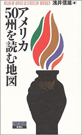書籍アメリカ50州を読む地図(浅井 信雄/新潮社)」の表紙画像