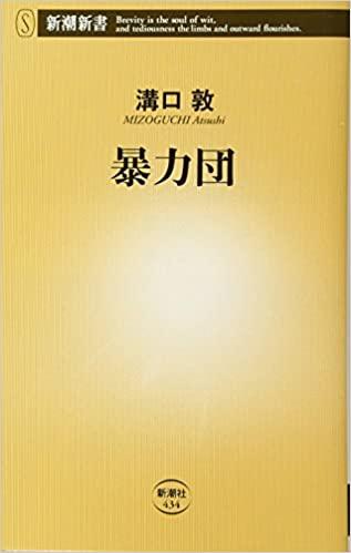 書籍暴力団(溝口 敦/新潮社)」の表紙画像