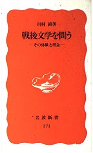 書籍戦後文学を問う―その体験と理念(川村 湊/岩波書店)」の表紙画像