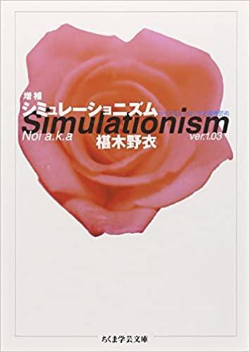 書籍シミュレーショニズム(椹木 野衣/筑摩書房)」の表紙画像
