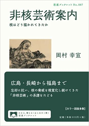 書籍非核芸術案内――核はどう描かれてきたか(岡村 幸宣/岩波書店)」の表紙画像