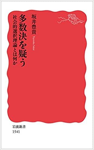 書籍多数決を疑う――社会的選択理論とは何か(坂井 豊貴/岩波書店)」の表紙画像