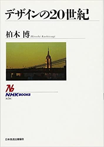 書籍デザインの20世紀(柏木 博/NHK出版)」の表紙画像