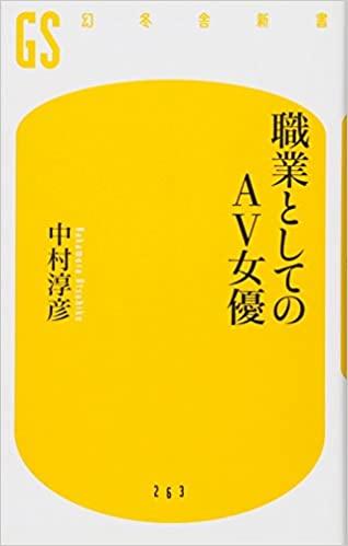 書籍職業としてのAV女優(中村 淳彦/幻冬舎)」の表紙画像
