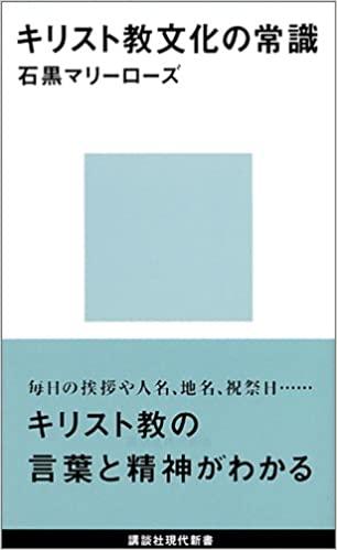 書籍キリスト教文化の常識(石黒 マリーローズ/講談社)」の表紙画像