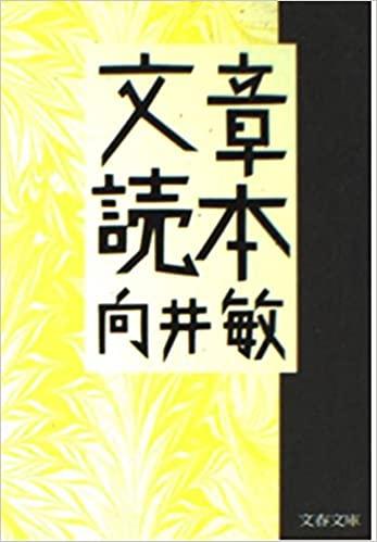 書籍文章読本(向井 敏/向井 敏)」の表紙画像