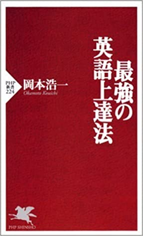 書籍最強の英語上達法(岡本 浩一/PHP研究所)」の表紙画像
