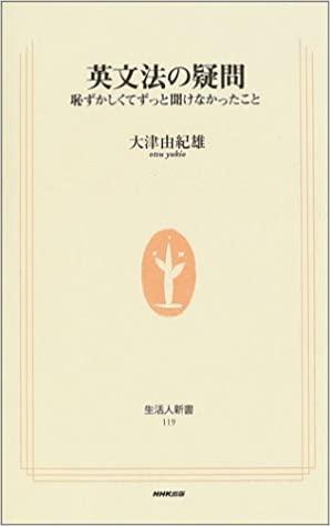 書籍英文法の疑問 恥ずかしくてずっと聞けなかったこと(大津 由紀雄/NHK出版)」の表紙画像