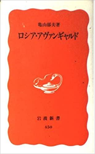 書籍ロシア・アヴァンギャルド(亀山 郁夫/岩波書店)」の表紙画像