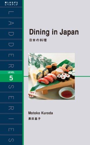 書籍Dining in Japan 日本の料理 ラダーシリーズ(黒田基子/IBCパブリッシング)」の表紙画像