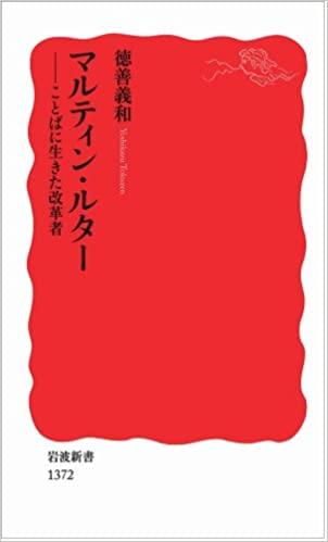書籍マルティン・ルター――ことばに生きた改革者(徳善 義和/岩波書店)」の表紙画像