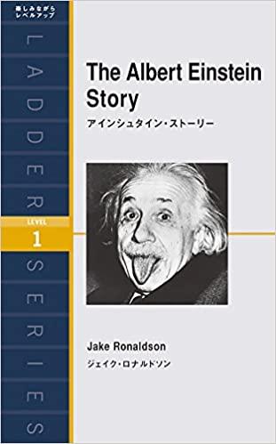書籍アインシュタイン・ストーリー The Albert Einstein Story (ラダーシリーズ Level 1)( ジェイク・ロナルドソン/IBCパブリッシング)」の表紙画像