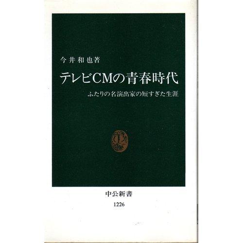 書籍テレビCMの青春時代―ふたりの名演出家の短すぎた生涯(今井 和也/中央公論社)」の表紙画像
