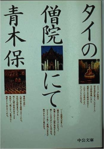 書籍タイの僧院にて(青木 保/中央公論新社)」の表紙画像