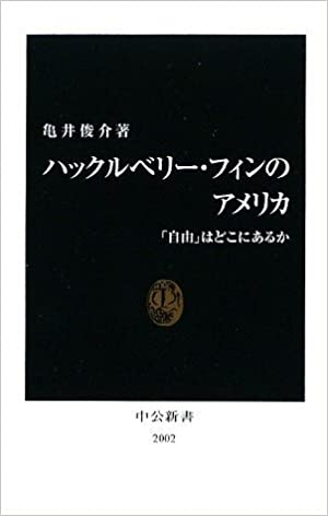 書籍ハックルベリー・フィンのアメリカ―「自由」はどこにあるか(亀井 俊介/中央公論新社)」の表紙画像