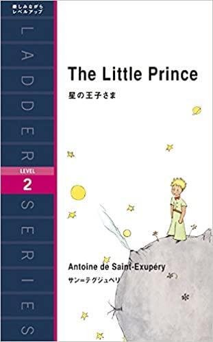 書籍星の王子さま The Little Prince (ラダーシリーズ Level 2)(サン=テグジュペリ (著), 寺沢 美紀 (翻訳)/IBCパブリッシング)」の表紙画像