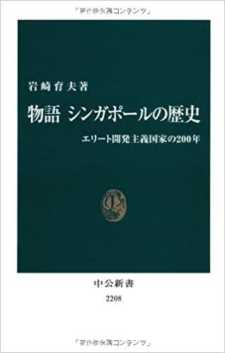 書籍物語 シンガポールの歴史(岩崎 育夫/中央公論新社)」の表紙画像