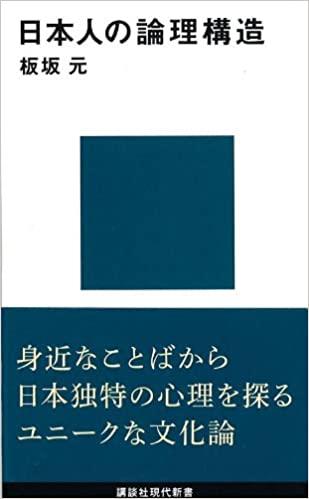 書籍日本人の論理構造(板坂 元/講談社)」の表紙画像