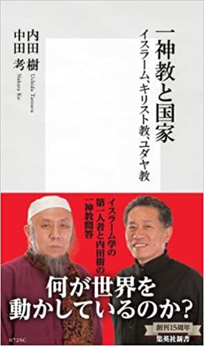 書籍一神教と国家 イスラーム、キリスト教、ユダヤ教(内田 樹/集英社)」の表紙画像