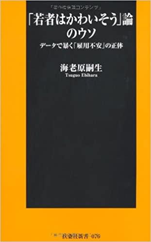 書籍「若者はかわいそう」論のウソ(海老原 嗣生/扶桑社)」の表紙画像