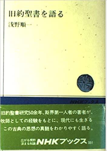 書籍旧約聖書を語る(浅野 順一/NHK出版)」の表紙画像