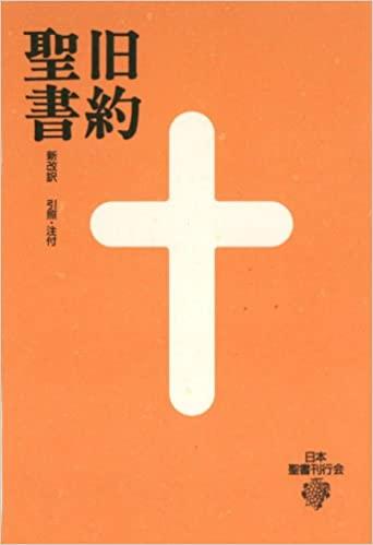 書籍旧約聖書(新改訳聖書刊行会 (翻訳)/日本聖書刊行会)」の表紙画像