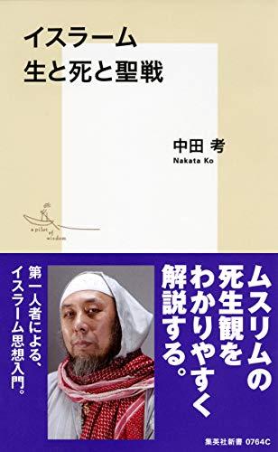 書籍イスラーム 生と死と聖戦(中田 考/集英社)」の表紙画像