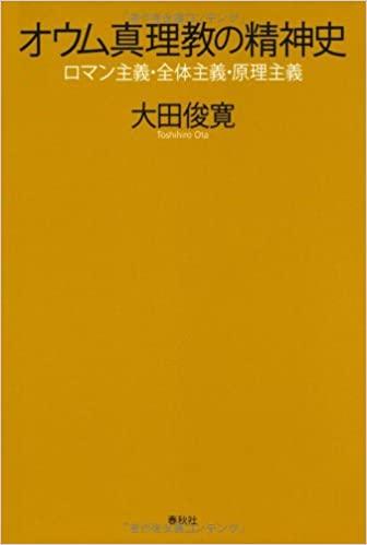 書籍オウム真理教の精神史―ロマン主義・全体主義・原理主義(大田 俊寛/春秋社)」の表紙画像