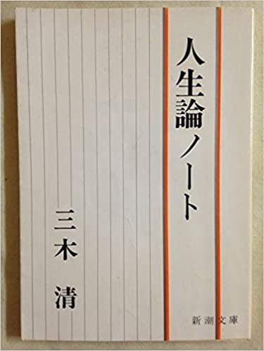 書籍人生論ノート(三木 清/新潮社)」の表紙画像