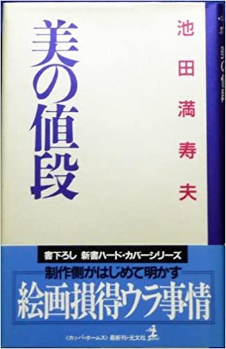 書籍美の値段(池田 満寿夫/光文社)」の表紙画像