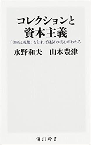 書籍コレクションと資本主義 「美術と蒐集」を知れば経済の核心がわかる(水野 和夫  (著), 山本 豊津 (著)/KADOKAWA)」の表紙画像
