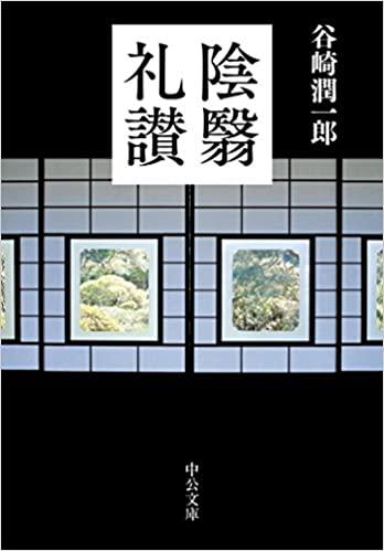 書籍陰翳礼讃(谷崎 潤一郎/中央公論新社)」の表紙画像