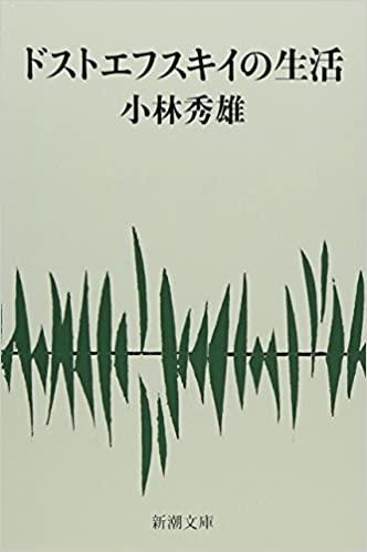 書籍ドストエフスキイの生活(小林 秀雄/新潮社)」の表紙画像