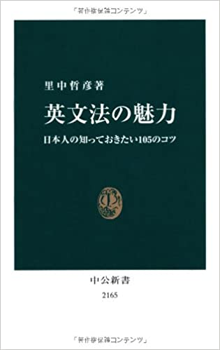 書籍英文法の魅力 – 日本人の知っておきたい105のコツ(里中 哲彦/中央公論新社)」の表紙画像