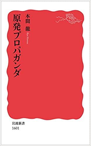 書籍原発プロパガンダ(本間 龍/岩波書店)」の表紙画像