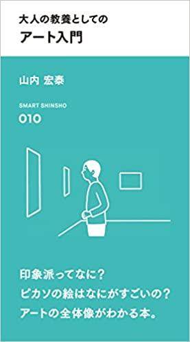 書籍大人の教養としての アート入門(山内宏泰/note)」の表紙画像