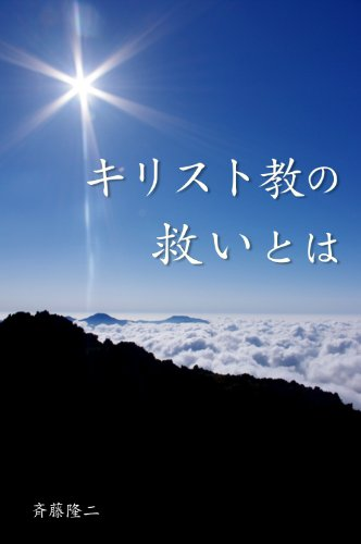 書籍キリスト教の救いとは(斉藤隆二 /Amazon Services International, Inc.)」の表紙画像
