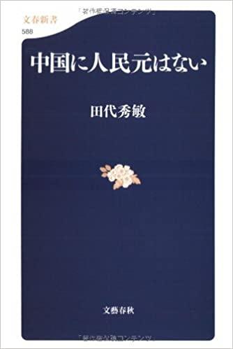 書籍中国に人民元はない(田代 秀敏/文藝春秋 )」の表紙画像