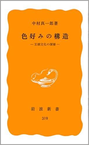 書籍色好みの構造――王朝文化の深層(中村 真一郎/岩波書店)」の表紙画像
