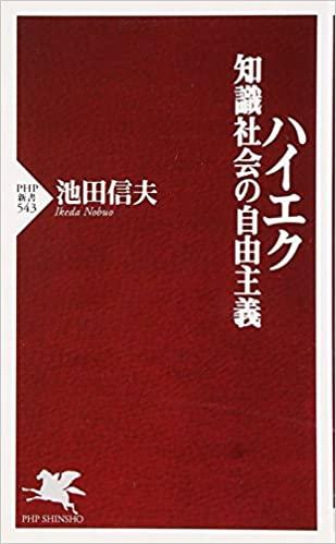 書籍ハイエク 知識社会の自由主義(池田 信夫/PHP研究所)」の表紙画像