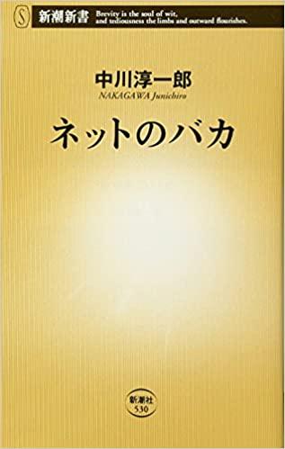 書籍ネットのバカ(中川 淳一郎/新潮社)」の表紙画像
