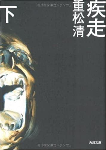 書籍疾走 上・下(重松 清/角川書店)」の表紙画像