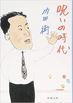 書籍呪いの時代(内田 樹/新潮社)」の表紙画像