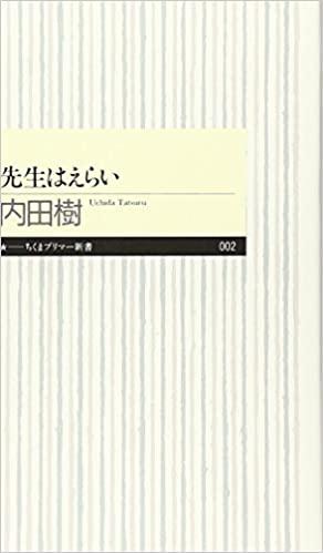 書籍先生はえらい(内田 樹/筑摩書房)」の表紙画像