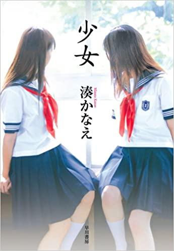 書籍少女(湊 かなえ/早川書房)」の表紙画像