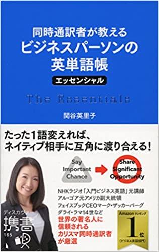 書籍同時通訳者が教える ビジネスパーソンの英単語帳 エッセンシャル(関谷 英里子/ディスカヴァー・トゥエンティワン)」の表紙画像