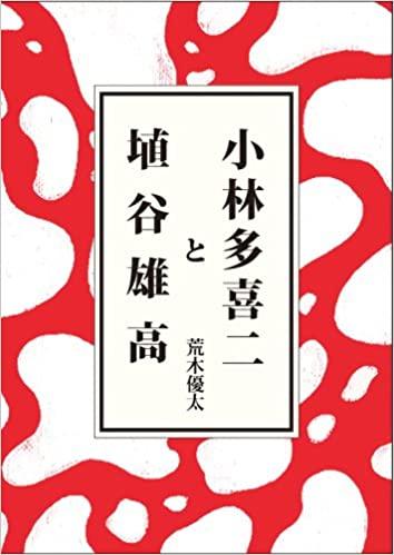 書籍小林多喜二と埴谷雄高(荒木 優太/ブイツーソリューション)」の表紙画像