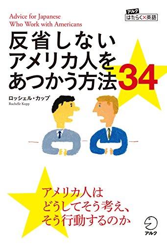 書籍反省しないアメリカ人をあつかう方法34 アルク はたらく×英語シリーズ(ロッシェル・カップ /アルク )」の表紙画像